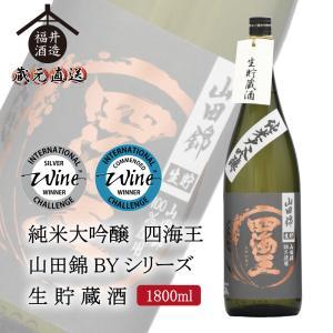 日本酒 四海王純米大吟醸 山田錦BY 1800ml ギフト 贈り物 に最適|fukui-syuzo