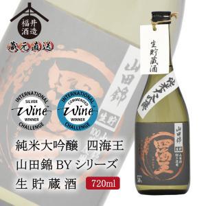 日本酒 四海王純米大吟醸 山田錦BY 720ml ギフト 贈り物 に最適|fukui-syuzo