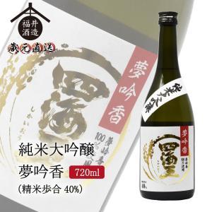 日本酒 純米大吟醸 四海王 夢吟香40% 720ml ギフト 贈り物 に最適|fukui-syuzo