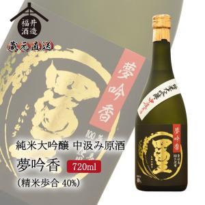 日本酒 純米大吟醸 中汲み原酒 夢吟香40% 720ml ギフト 贈り物 に最適|fukui-syuzo
