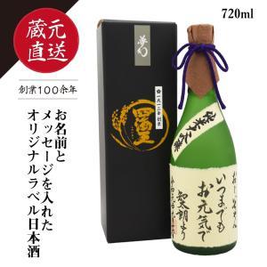 蔵元直送 日本酒 オリジナルラベル 純米大吟醸 四海王 山田錦BY 生貯蔵酒 720ml 自由にメッセージが入れられます 贈り物 に最適|fukui-syuzo