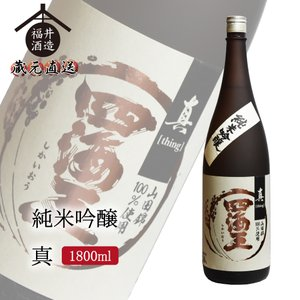日本酒 純米吟醸 真 1800ml ギフト 贈り物 に最適|fukui-syuzo