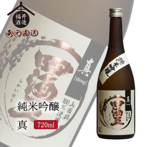日本酒 純米吟醸 真 720ml ギフト 贈り物 に最適|fukui-syuzo