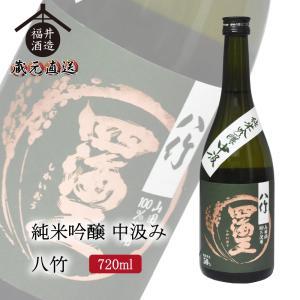 日本酒 純米吟醸中汲み 八竹 720ml ギフト 贈り物 に最適|fukui-syuzo
