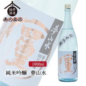 日本酒 純米吟醸 夢山水 1800ml ギフト 贈り物 に最適|fukui-syuzo