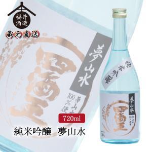 日本酒 純米吟醸 夢山水 720ml ギフト 贈り物 に最適|fukui-syuzo