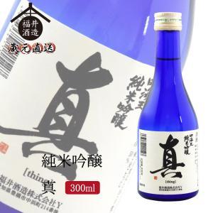 日本酒 純米吟醸  真 300ml ギフト 贈り物 に最適|fukui-syuzo