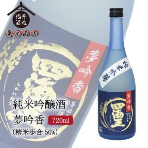 日本酒 純米吟醸 四海王 夢吟香50% 720ml ギフト 贈り物 に最適|fukui-syuzo