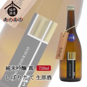 日本酒 純米吟醸 真 しぼりたて生原酒 720ml (冷蔵) ギフト 贈り物 に最適|fukui-syuzo