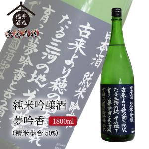 日本酒 純米吟醸 四海王 夢吟香50% 1800ml ギフト 贈り物 に最適|fukui-syuzo