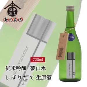 日本酒 純米吟醸 夢山水 しぼりたて生原酒 720ml ギフト 贈り物 に最適|fukui-syuzo