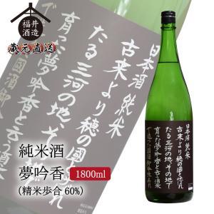 日本酒 純米酒 四海王 夢吟香60% 1800ml ギフト 贈り物 に最適 fukui-syuzo