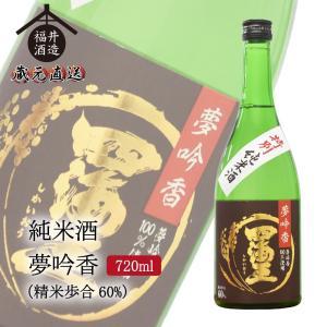 日本酒 純米酒 四海王 夢吟香60% 720ml ギフト 贈り物 に最適 fukui-syuzo