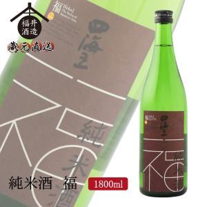 日本酒 純米酒 福 1800ml ギフト 贈り物 に最適|fukui-syuzo