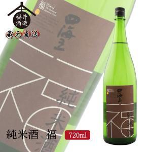 日本酒 純米酒 福 720ml ギフト 贈り物 に最適 fukui-syuzo