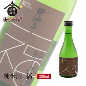 日本酒 純米酒 福 300ml ギフト 贈り物 に最適|fukui-syuzo