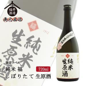 限定ラベル 日本酒 純米酒 福 しぼりたて生原酒 720ml ギフト 贈り物 に最適|fukui-syuzo