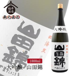 日本酒 大吟醸 山田錦 1800ml ギフト 贈り物 に最適|fukui-syuzo