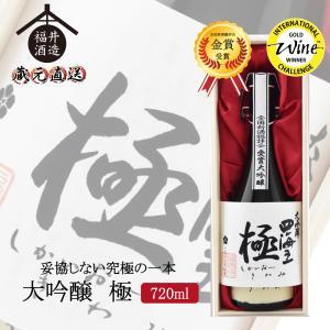 蔵元直送 日本酒 四海王 妥協しない究極の一本 大吟醸 『極』 720ml ギフト 贈り物 に最適|fukui-syuzo