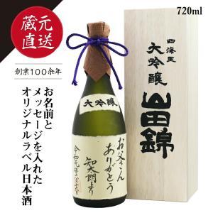 日本酒 父の日オリジナルラベル 大吟醸 山田錦 720ml ギフト 贈り物 に最適|fukui-syuzo