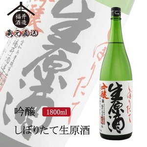 日本酒 吟醸 四海王 しぼりたて生原酒 1800ml ギフト 贈り物 に最適|fukui-syuzo