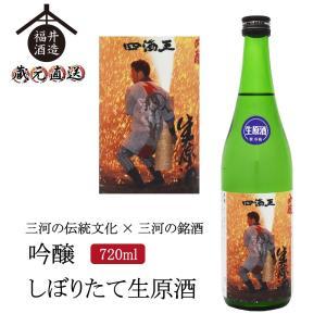 日本酒 三河手筒花火ラベル2019年バージョン「四海王 しぼりたて生原酒」 720ml ギフト 贈り物 に最適|fukui-syuzo