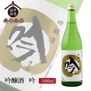 日本酒 特別本醸造 吟 1800ml ギフト 贈り物 に最適|fukui-syuzo