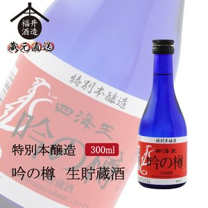 日本酒 特別本醸造 吟の樽 生貯 300ml ギフト 贈り物 に最適 fukui-syuzo