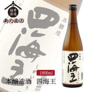 日本酒 本醸造酒 四海王 1800ml ギフト 贈り物 に最適 fukui-syuzo