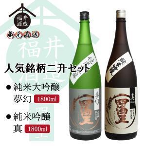 日本酒 人気銘柄二升セット 夢幻 真 1800ml×2本 ギフト 贈り物 に最適|fukui-syuzo