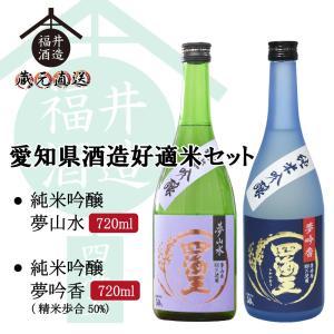 日本酒 愛知県酒造好適米セット 『純米吟醸 夢山水』  『純米吟醸 夢吟香 50%』 720ml ギフト 贈り物 に最適|fukui-syuzo