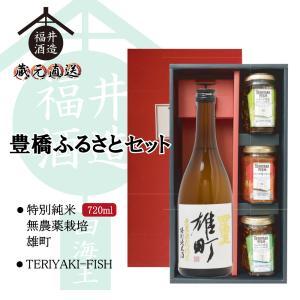 豊橋ふるさとセット ギフト 贈り物 に最適|fukui-syuzo