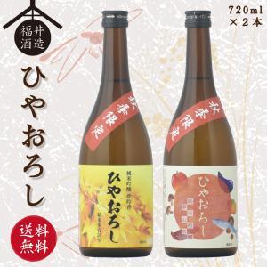 日本酒 秋季限定 ひやおろしセット 純米吟醸 夢吟香(精米歩合50%)・ 純米吟醸 夢山水 720ml×2種 ギフト 贈り物 に最適|fukui-syuzo