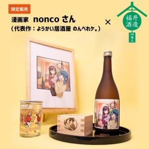 【限定販売】nonco先生×福井酒造コラボ企画!オリジナルセット(純米吟醸 真720ml、カップ酒、一合升) ギフト 贈り物 に最適|fukui-syuzo