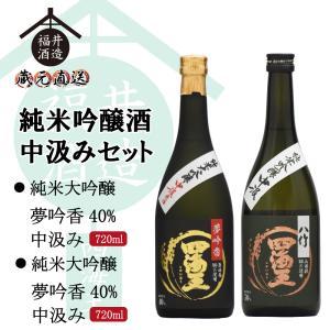 四海王 日本酒 純米吟醸酒 中汲みセット 『純米大吟醸 夢吟香40% 中汲み』&『純米吟醸 八竹 中汲み』720ml×2本 ギフト 贈り物 に最適|fukui-syuzo