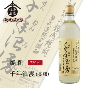 焼酎 千年浪漫(長瓶) 720ml ギフト 贈り物 に最適 fukui-syuzo