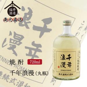 焼酎 千年浪漫(丸瓶) 720ml ギフト 贈り物 に最適 fukui-syuzo