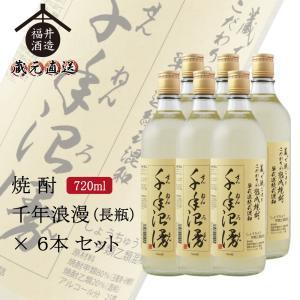 まろやか焼酎6本セット 甲乙混和焼酎 『千年浪漫』 720ml×6本 ギフト 贈り物 に最適 fukui-syuzo