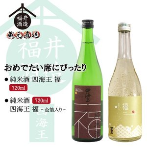 おめでたい席にぴったり 純米酒「四海王 福-金箔入り-」 純米酒「四海王 福」  各720ml ギフト 贈り物 に最適|fukui-syuzo
