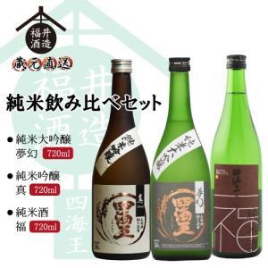 日本酒 純米飲み比べセット 純米大吟醸『四海王 夢幻』&純米吟醸『真』&純米酒『福』 720mlx3本 ギフト 贈り物 に最適|fukui-syuzo