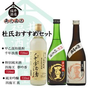日本酒 杜氏おすすめセット ギフト 贈り物 に最適|fukui-syuzo