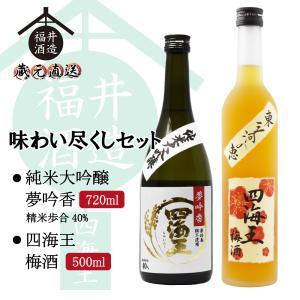 味わい尽くしセット ギフト 贈り物 に最適|fukui-syuzo