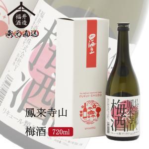 鳳来寺山 梅酒 720ml ギフト 贈り物 に最適 fukui-syuzo