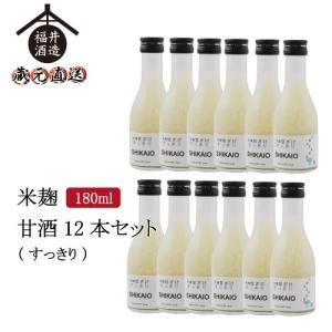 『SHIKAIO 甘酒』 すっきり 180ml 12本セット (冷蔵) ギフト 贈り物 に最適|fukui-syuzo