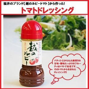 トマトドレッシング 5本セット さわやかなサラダの季節です。