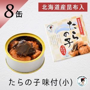 缶詰 たらの子味付(小) 北海道産昆布入り 8缶入|fukuican