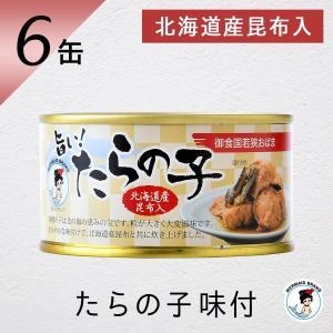 たらの子味付 6缶 北海道産昆布入り おつまみ 缶詰 高級 ギフト おすすめ 真鱈の子 家飲み 福井缶詰|fukuican