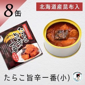缶詰 たらこ旨辛一番(小) 北海道産昆布入り 8缶入|fukuican