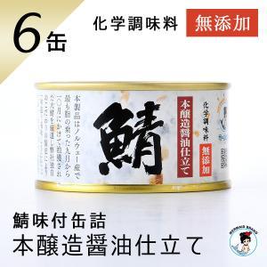 鯖味付缶詰【無添加】 6缶入|fukuican