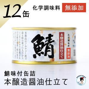鯖味付缶詰【無添加】 12缶入|fukuican